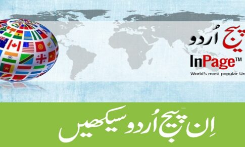 COMPLETE VIDEO TUTORIALS OF INPAGE 2009 IN URDU
